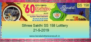 Sthree Sakthi Lottery SS 158 Result 21.5.2019