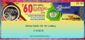Sthree Sakthi Lottery SS 161 Result 11.6.2019