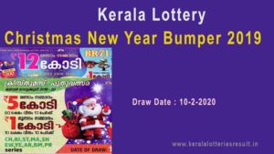 Kerala New Year Bumper 2020 - BR 71 Lottery Result 10.02.2020