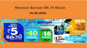 Monsoon Bumper Lottery BR 74 Result 4.8.2020 (Kerala Bumper Lottery *Live*)