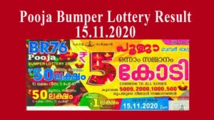 Pooja Bumper 2020 Result 15.11.2020 (BR 76) {OUT} : Kerala Bumper Lottery