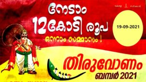 Thiruvonam Bumper BR 81 Lottery Result 19.9.2021 (Kerala Bumper Lottery)